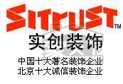 北京实创装饰集团郑州分公司