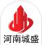 河南城盛装饰工程有限公司